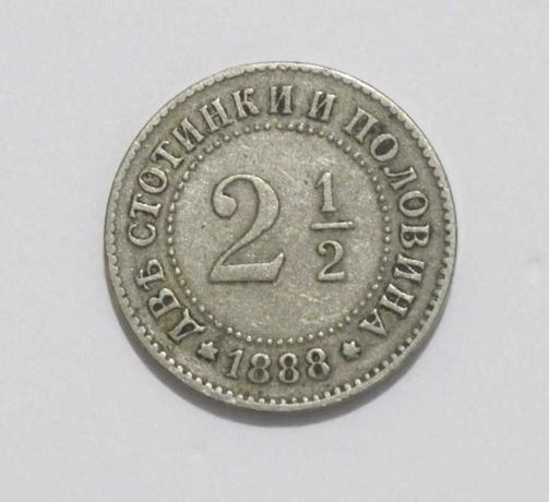 2 ½ стотинки 1888
