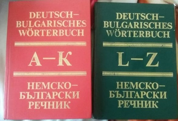 Deutsch-Bulgarisches Wörterbuch / Немско-български речник. Том 1-2