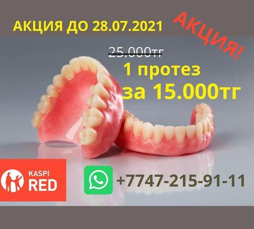 Зубные Протезы 15000 тг. АКЦИЯ