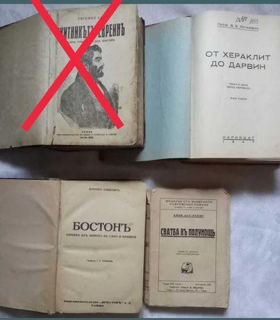 Стари книги Скитникът евреин, Едно престъпно царуване и други