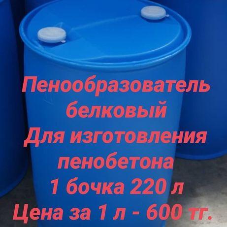 Пенообразователь белковый»СМК» для производства пеноблоков.600тг. за1л