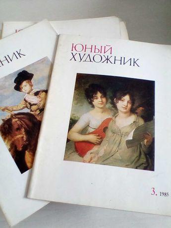 Юный художник, журналы,  советское издание, 26 штук.