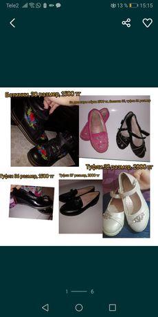 Продаю детскую и подростковую обувь