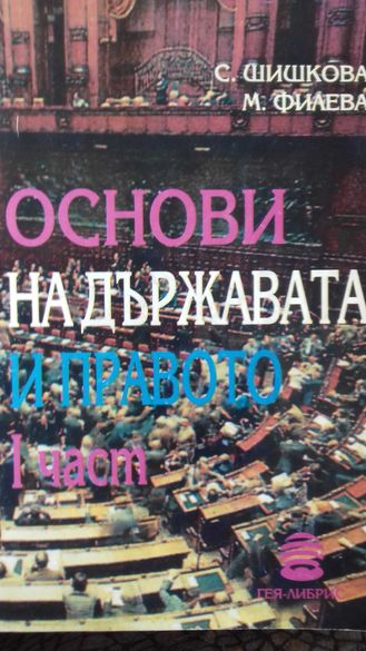 Основи на правото част 1 -С. Шишкова и М. Филева