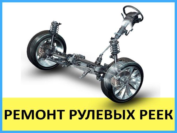 Реставрация Рулевых Реек и Ремонт Ходовой Части!