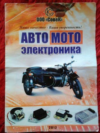 Части и Електронни запалвания 6v/12v за мотоциклети/автомобили
