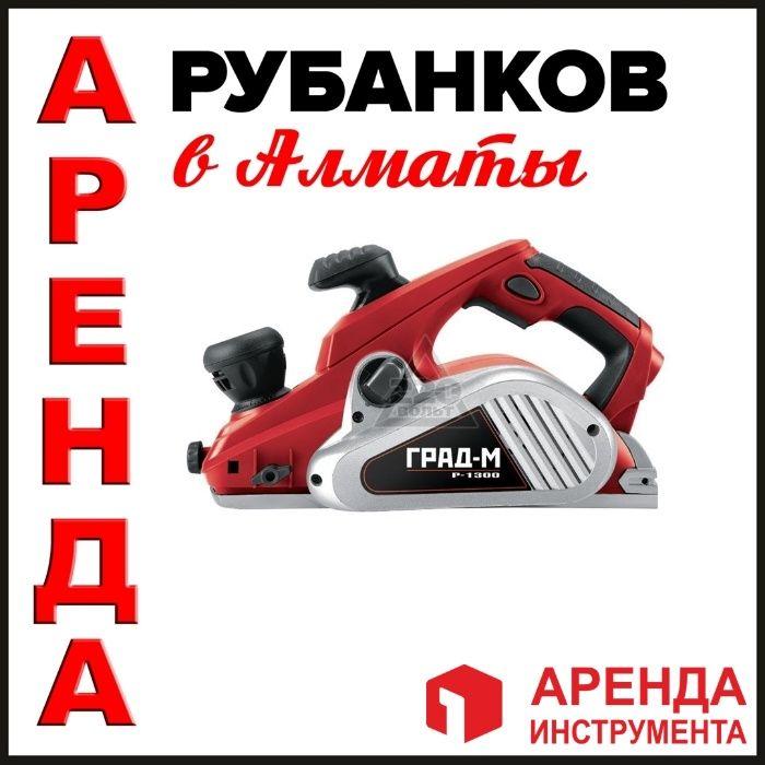 Рубанок электрический аренда прокат Алматы - изображение 1