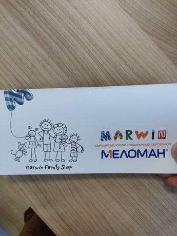 Подарочный сертификат Marwin