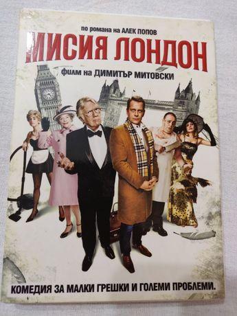 "Филм ""Мисия Лондон"", DVD"