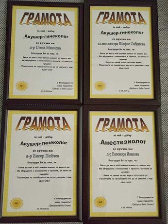 Сертификат / Грамота