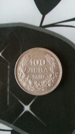 Монети 100лв.1930г и др