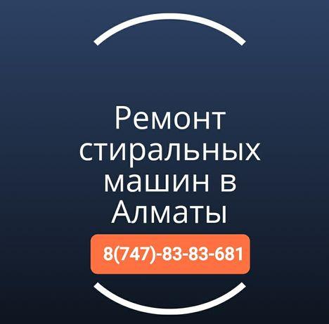 Ремонт стиральных машин на дому.  Алматы и область.