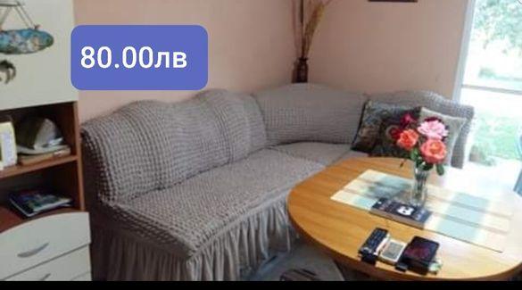 Калъфи за кухненски и холов диван