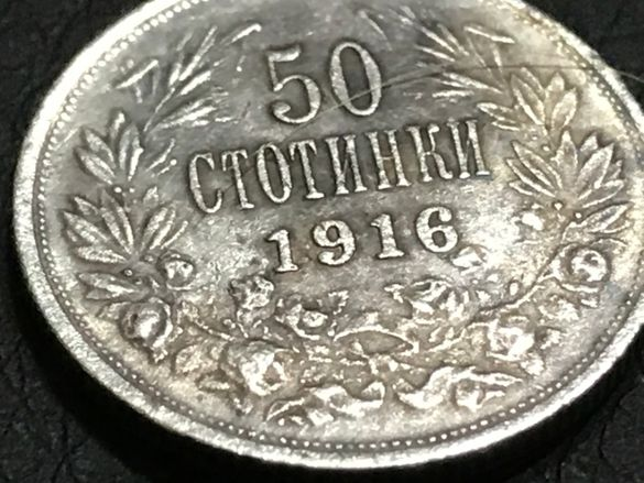 50 стотинки Царство България 1916