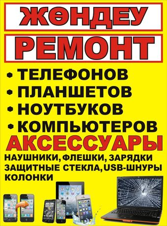 Профессиональный Ремонт сотовых телефонов. тд. Детский мир