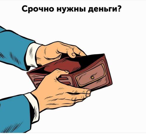 Кому нужный денег. Скупаем запечатанный телефоны под заказ (30-25%)