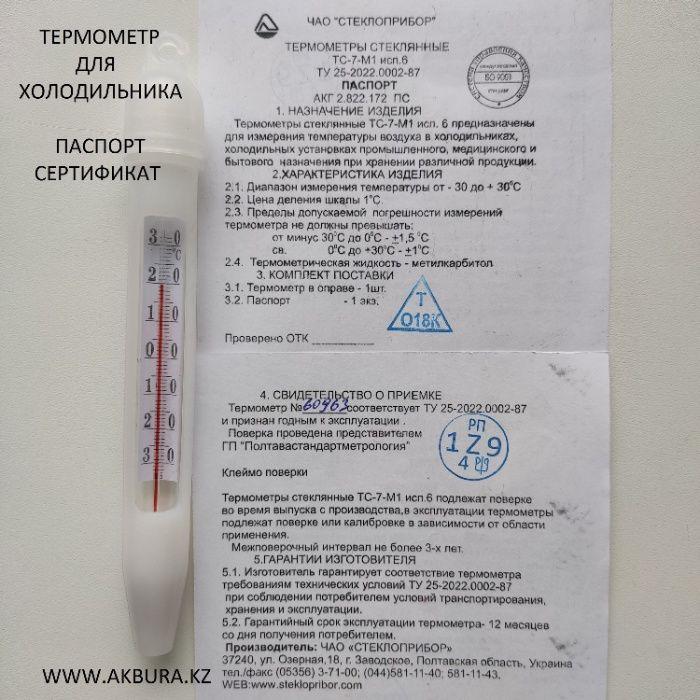 Термометр для холодильника. Бесплатная доставка по РК Атырау - изображение 1