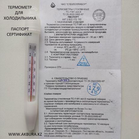 Термометр для холодильника. Бесплатная доставка по РК