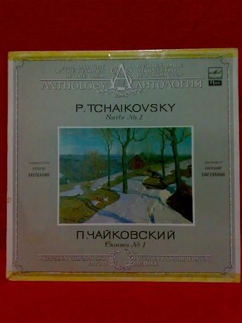 Vinil Electrecord & Melodic - Muzica simfonica