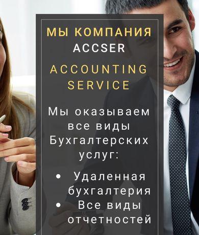 Бухгалтерские услуги (удаленная бухгалтерия)