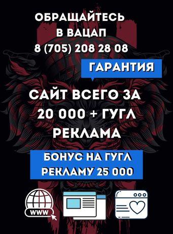 Сайтов Создание за 20 000 Тенге Сайт + Реклама в Гугл Усть-Каменогорск