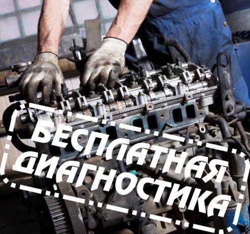 Сто Ремонт Услуги Электрик Моторист Компьютерной Диагностик на Выезд