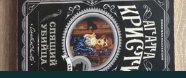 Агата кристи спящий убийца книга 650тг покупали за 1500