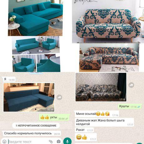 Чехол на диван стулья химчистка посуда дивандек ковров шторы Полотенца
