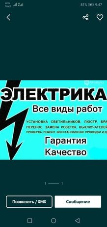 Электрик аварийный вызов