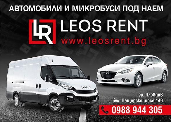 Бусове и леки коли под наем Пловдив на ниска цена