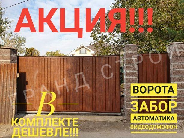 ВЫГОДНОЕ предложение Ворота+забор+автоматика+видеодомофон со СКИДКОЙ