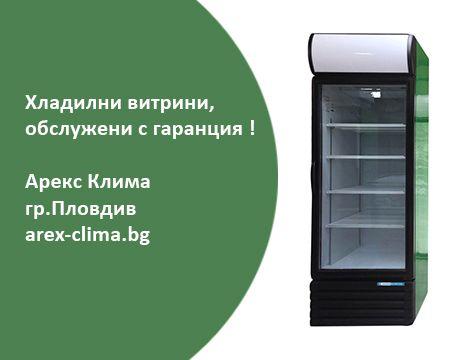 """Хладилна Витрина тип """"Кока-Кола"""" 650 лв."""