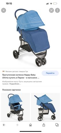 """Коляска Зима-Лето бренд """"happy baby"""" в хорошем состоянии."""