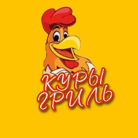 Куры гриль, донеры (доставка, самовывоз) курица гриль