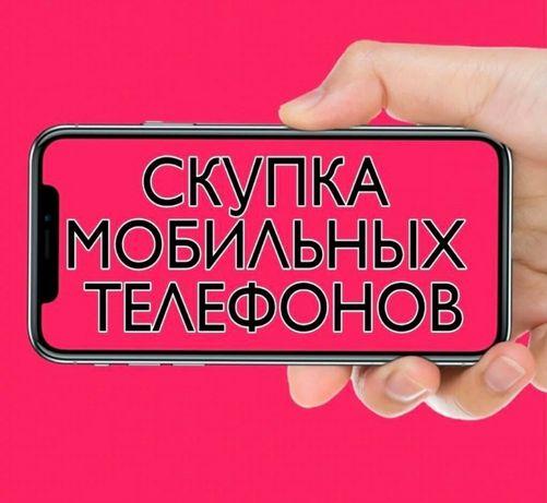 Скупка телефонов и планшетов,  Б.У, Новые,  Samsung, iPhone, Huawei.