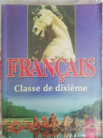 Учебник по френски език -10 клас