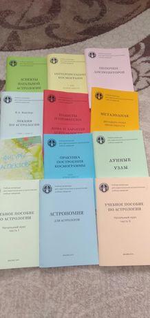 Продам книги по астрологии