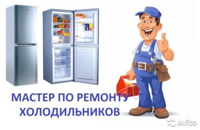 Ремонт холодильника и морозильника