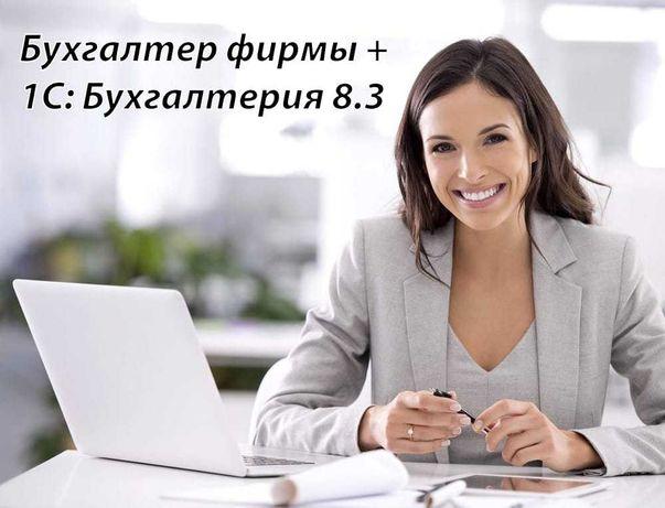 Курсы Глобус: Бухгалтер фирмы+1С Бухгалтерия 8.3