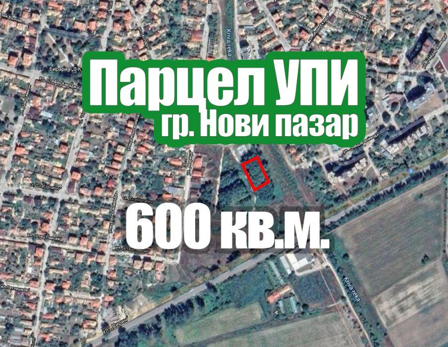 Парцел за строеж на еднофамилна къща 600 кв.м. в гр. Нови пазар