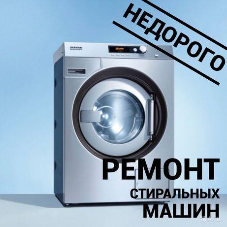Ремонт стиральных машин автомат на месте