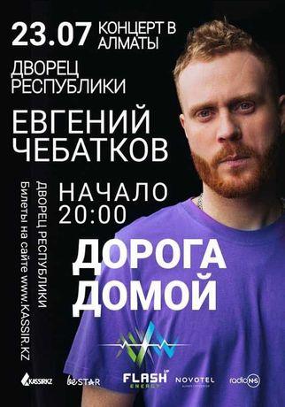 2 билета на концерт Евгения Чебаткова в Алматы 23-го июля