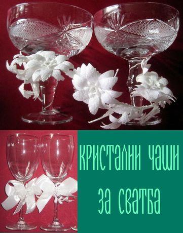 Обредни чаши за сватба, кристални ритуални бокали за младоженции
