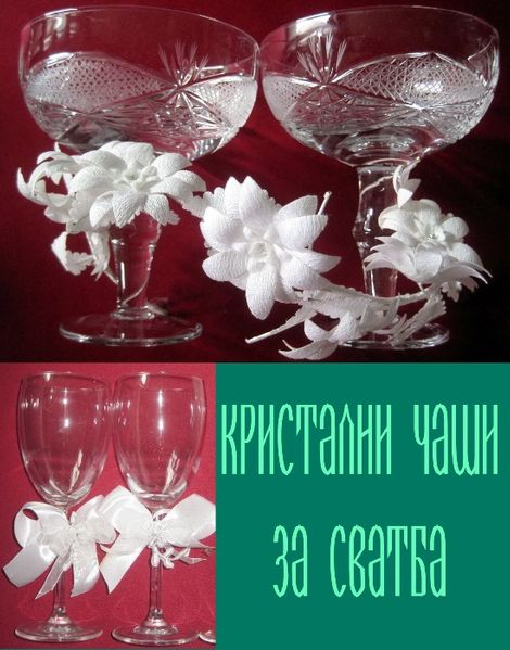 Обредни чаши за сватба, кристални ритуални бокали за младоженции гр. Пазарджик - image 1