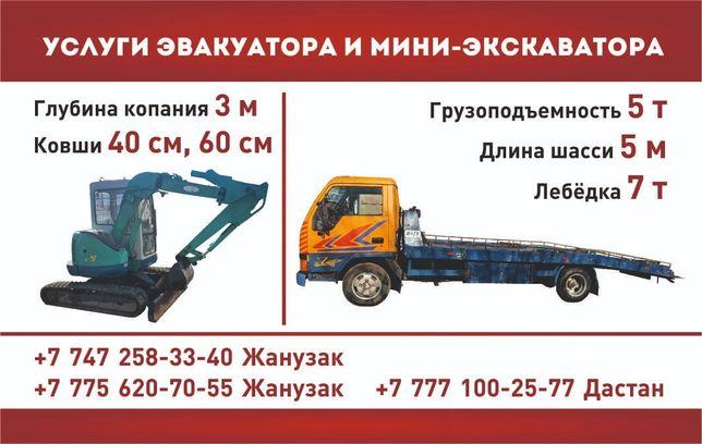 Услуги мини экскаватор