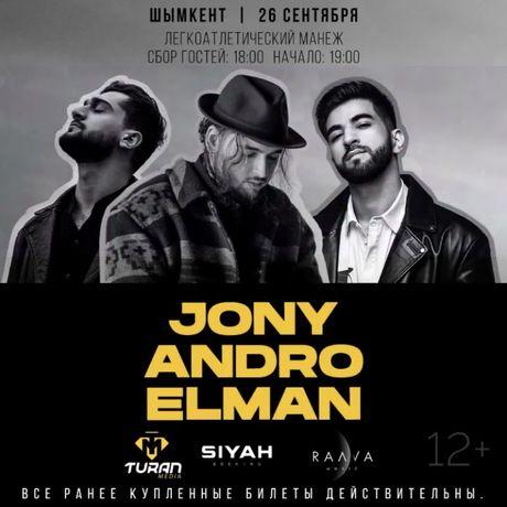 Jony,Andro,Elman концерт билет