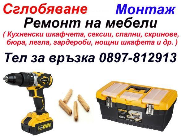 Сглобяване, монтаж и ремонт на мебели