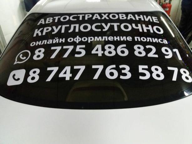 Автострахование страховка до 75% СКИДКИ Алматы Доставка=КРУГЛОСУТОЧНО