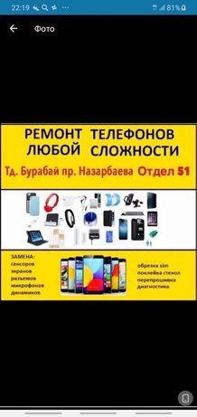Ремонт сотовых телефонов (мобильных)