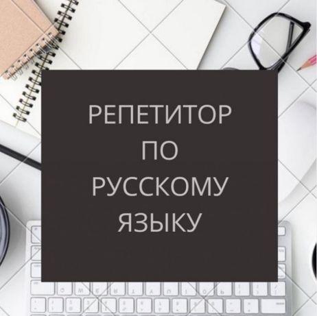 Репетитор по русскому языку и подготовке к школе.
